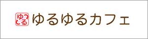 yuru2cafe|ゆるゆるカフェ