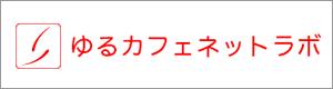 yurucafe netlab|ゆるカフェネットラボ